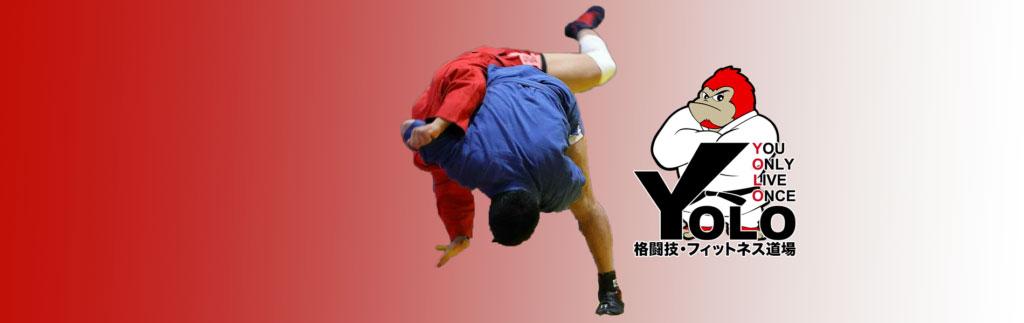 横浜市港北区箕輪格闘技・フィットネス道場YOLO